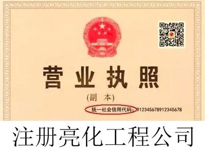 最新厦门亮化工程公司注册流程