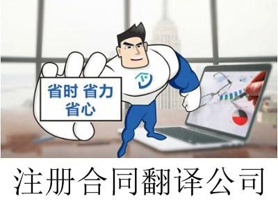 最新厦门合同翻译公司注册流程