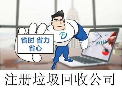 最新厦门垃圾回收公司注册流程