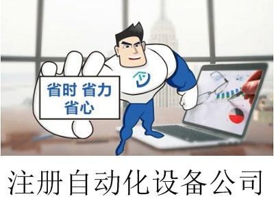 最新厦门自动化设备公司注册流程