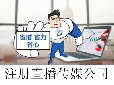 最新厦门直播传媒公司注册流程