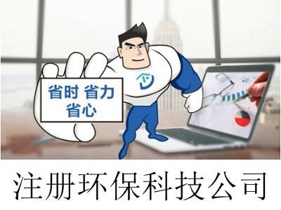 最新厦门环保科技公司注册流程