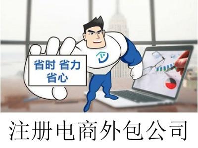 最新厦门电商外包公司注册流程