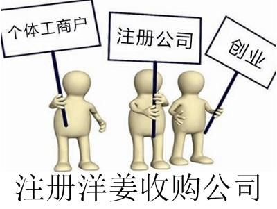 最新厦门洋姜收购公司注册流程