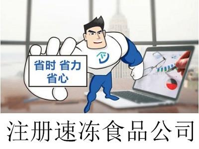 最新厦门速冻食品公司注册流程