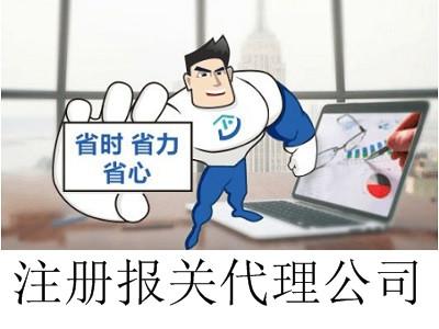 最新厦门报关代理公司注册流程