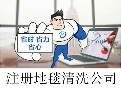 最新厦门地毯清洗公司注册流程