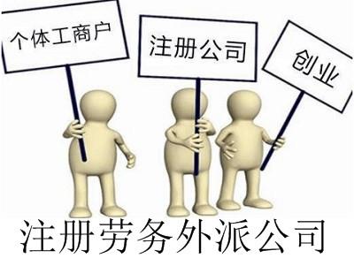 最新厦门劳务外派公司注册流程