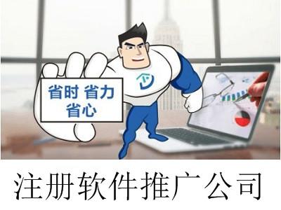 最新厦门软件推广公司注册流程