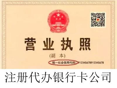最新厦门代办银行卡公司注册流程