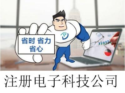 最新厦门电子科技公司注册流程