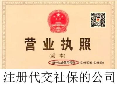 最新厦门代交社保的公司注册流程