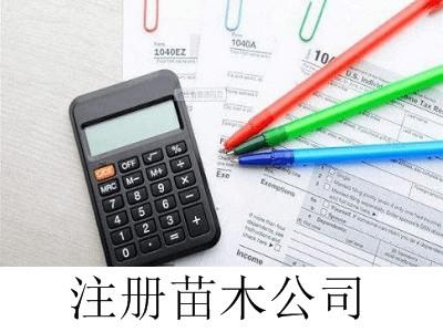 最新厦门苗木公司注册流程