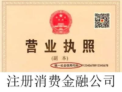 最新厦门消费金融公司注册流程