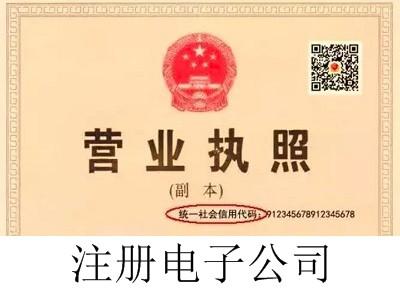 最新厦门电子公司注册流程