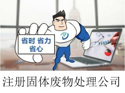 最新厦门固体废物处理公司注册流程