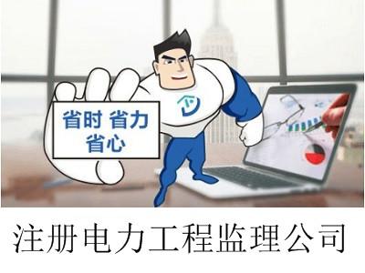 最新厦门电力工程监理公司注册流程