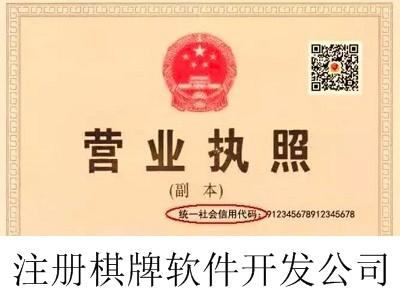 最新厦门棋牌软件开发公司注册流程