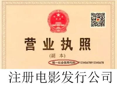 最新厦门电影发行公司注册流程